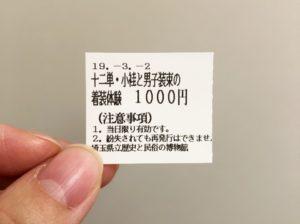 十二単体験チケット画像